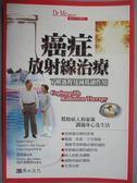 【書寶二手書T1/醫療_GMW】癌症放射線治療_丹尼爾.庫克