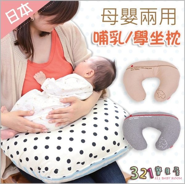 孕婦枕 哺乳枕 靠枕-嬰兒餵奶枕頭-321寶貝屋