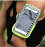 運動手臂包蘋果7臂套手腕包手機包