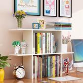 書架小書架簡易桌上宿舍學生用省空間辦公桌書桌面置物架收納簡約現代 好再來小屋 igo