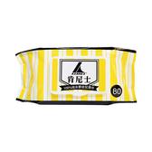肯尼士 嬰幼兒濕巾(加蓋) 80抽【BG Shop】濕紙巾 柔濕巾