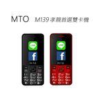 【送手機腰掛包】MTO M139 孝親首選雙卡機