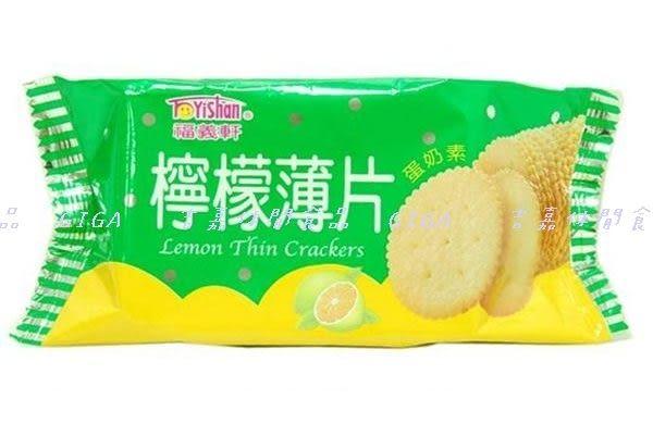【合迷雅好物超級商城】~福義軒~檸檬薄片口味 1箱 (20包入)-批發價 特惠中