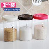 糖罐子 3個裝日本進口密封罐塑料裝奶粉罐乾果糖果便攜盒外出罐子儲物罐 歐萊爾藝術館