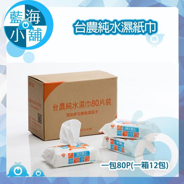 台農純水濕巾80P 一箱12入濕紙巾 嬰兒柔濕巾 護膚 台農【可超商取貨】