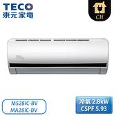 [TECO 東元]5-6坪 BV系列 頂級變頻R410A冷專空調 MS28IC-BV/MA28IC-BV