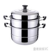 不鏽鋼蒸籠 鋼筋鍋3層不銹鋼加厚大號蒸饅頭蒸鍋32公分煤氣灶蒸包子鍋蒸籠家用YTL 免運