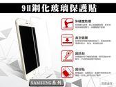 『9H鋼化玻璃貼』SAMSUNG J3 Pro J330G 5吋 非滿版 螢幕保護貼 玻璃保護貼 保護膜 9H硬度