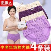 內褲  4條裝中老年人女士內褲女純棉高腰加肥加大碼寬松媽媽老人三角褲