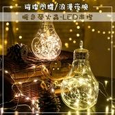 【橘果設計】耶誕聖誕新年燈飾300cm 螢火蟲 星星 雪花 圓球燈串 ig布置背景拍照 電池USB雙供電