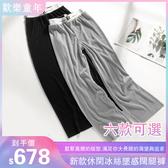 寬廣褲 新款休閒冰絲墜感寬廣褲女褲夏季薄款高腰垂感直筒寬鬆褲 2色
