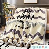 毛毯雙層加厚保暖冬季珊瑚絨床單法蘭絨毯子[千尋之旅]