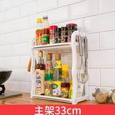 雙層廚房置物架落地調味品調料刀架收納瀝水廚具用品用具碗筷架子  ys520『毛菇小象』