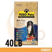 福壽FUSO pets 成犬/狗飼料40lb【寶羅寵品】
