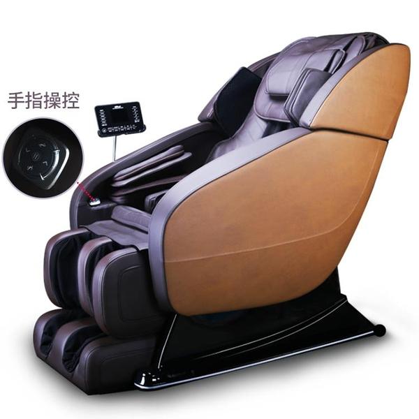 東方神太空艙零重力按摩椅SL導軌全身家用全自動揉捏沙髮老人椅 mks免運 生活主義