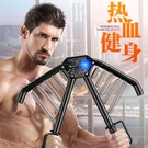臂力器40公斤70/60/15kg男壓健身器材家用訓練鍛拉擴胸肌握力棒液 果果輕時尚