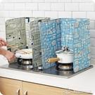 廚房炒菜防油擋板家用灶台防濺擋油板煤氣灶隔熱板隔油板 【母親節禮物】