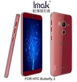 ☆愛思摩比☆ IMAK HTC 蝴蝶機 Butterfly 3 隱形套系列 TPU 套 超薄套 軟套