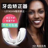 透明牙套夜間防磨牙齒矯正器成人隱形齙牙地包天糾正畸模型保持器  台北日光