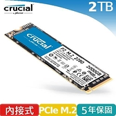 Micron Crucial P2 2TB ( PCIe M.2 ) SSD 固態硬碟