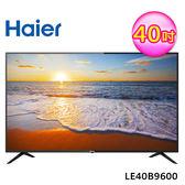 【Haier 海爾】40型 FHD液晶顯示器 LE40B9600 (含運不含裝)