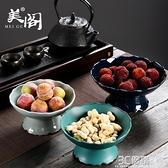 美閣家用復古高腳碗陶瓷中式茶點盤創意點心盤小吃水果碟子幹果盤 3C