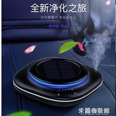 車載淨化器 車載空氣凈化器汽車用加濕除煙味pm2.5異味香薰負離子 618大促銷YYJ