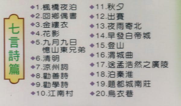 親子教材 唐詩三百首 2 CD  (音樂影片購)