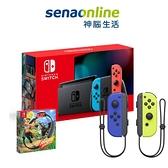 【神腦生活】任天堂 Switch 紅藍主機 (電池加強版)+健身環大冒險 同捆組+Joy-Con 控制器 藍黃
