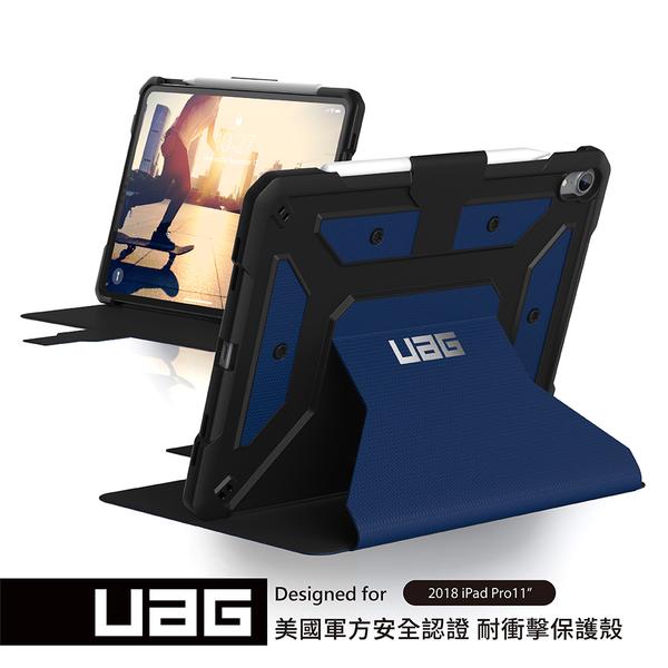 UAG iPad Pro 11吋耐衝擊保護殼-藍