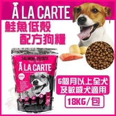 *KING WANG*【免運】澳洲A La Carte《鮭魚低敏配方全犬乾糧 》18kg狗飼料