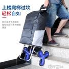 購物車買菜老年人輕便手拉家用便攜式爬樓梯折疊拉桿菜籃小拉車 【618特惠】