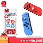 [哈GAME族]滿$399免運費 可刷卡 良值 IINE Switch NS 魔物獵人 Joy-con類比套 紅藍款 艾路+忍犬 L492