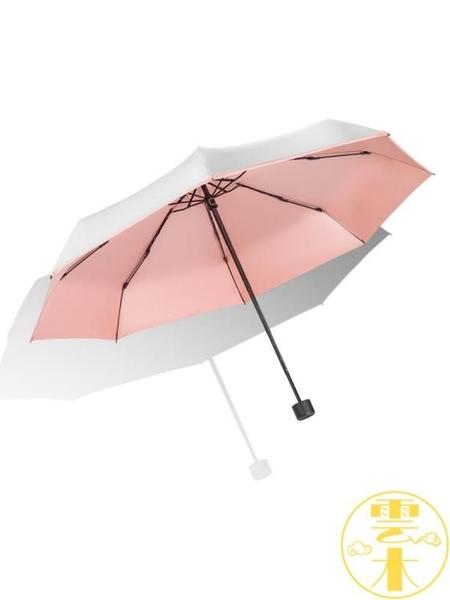 折疊太陽傘小巧便攜遮陽傘防紫外線女晴雨五折傘【雲木雜貨】