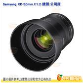 三陽 Samyang XP 50mm F1.2 全幅手動鏡 大光圈定焦標準鏡頭 適用 Canon EF