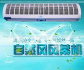 風幕機 風幕機0.9米風簾機空氣幕1.2米1.5米1.8米1米2米風幕開關遙控  第六空間 igo