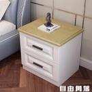 北歐風床頭櫃簡約現代臥室簡易收納櫃輕奢ins床邊櫃小床頭儲物櫃  自由角落