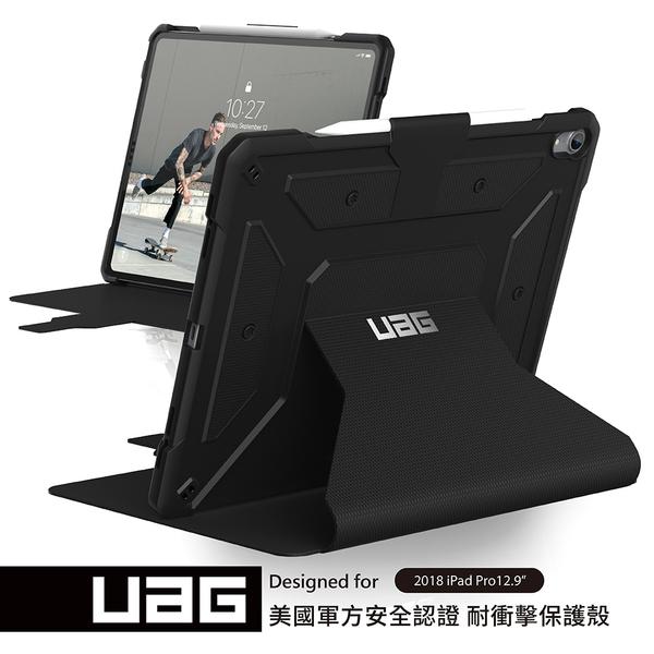 UAG iPad Pro 12.9吋(2018)耐衝擊保護殼-黑