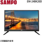 【SAMPO聲寶】24吋LED液晶顯示器EM-24BK20D(只送不裝)