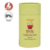 【野角wildcape】有機南非博士綠茶20包