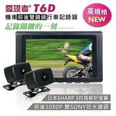 送32G記憶卡『 發現者 T6D 』機車行車紀錄器/記錄器/防水/重機/SONY鏡頭/前後雙鏡頭/Wifi/1080P