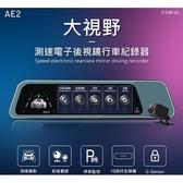 CORAL AE2【附32G】10吋/流媒體/電子後視鏡/行車記錄器/GPS測速提示/倒車顯影