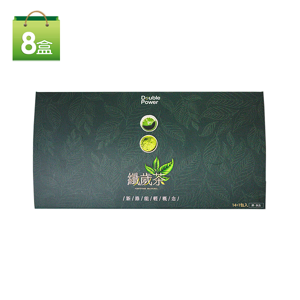 專注唯一Double Power 纖歲茶8盒組-CHITOSE MATCHA-新包裝(現貨)