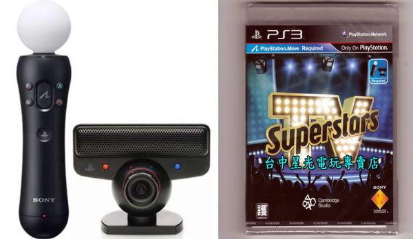 【PS3週邊 可刷卡】☆ 電視超級偶像 TV Superstars+PS MOVE 右手+EYE 攝影 ☆中文版全新品