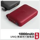 UNIQ 無線充 行動電源 10000mAh PD快充 QC3.0 無線充電 螢幕顯示 行動充 移動電源