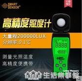 AS803高精度照度計亮度檢測儀光照度測試儀流明可見光測光儀 生活樂事館