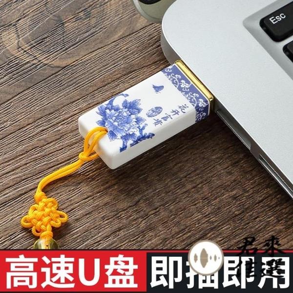 青花瓷32G隨身碟U盤批發陶瓷優盤高速大容量U盤【君來佳選】
