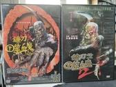 挖寶二手片-D51-正版DVD-電影【鐮刀噬血魔1+2/系列2部合售】-(直購價)