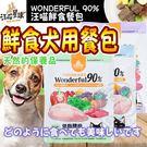 【 培菓平價寵物網】汪喵星球》WONDERFUL90%狗狗鮮食餐包-130g*12包