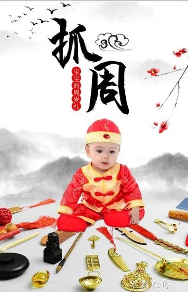 抓鬮 抓周用品一歲寶寶抓鬮周歲生日現代小孩男女中式道具布置套裝嬰兒 芊惠衣屋 YYS